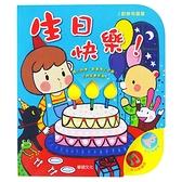 華碩文化生日快樂(可錄音)-有聲書系列 童書 故事書