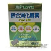 三多綜合消化酵素膠囊(60錠/盒)