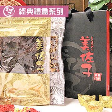 【美佐子MISAKO】經典禮盒系列-吉祥盒裝禮 (二包入) (牛肉乾/豬肉條+綜合堅果) 節慶/任選組合