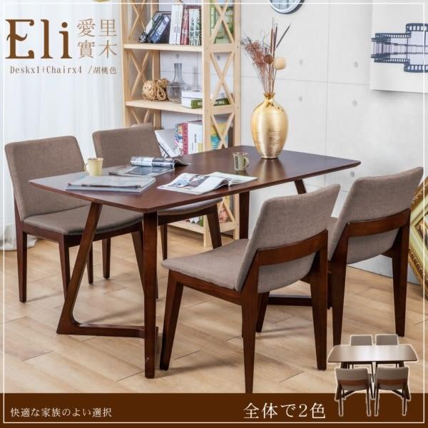 桌椅 餐桌椅組 佳櫥世界 Eli愛里實木一桌四椅/兩色 GWH039+GW017【多瓦娜】