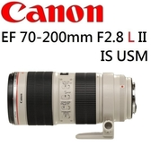 [EYE DC]  Canon EF 70-200mm F2.8 L IS USM II 平行輸入 一年保固 小白兔 大三元 (分12.24期)