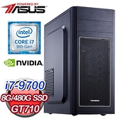 【南紡購物中心】華碩系列【破陣戰矛】i7-9700八核 GT710 電競電腦(8G/480G SSD)