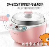 小熊酸奶機家用全自動小型多功能自制納豆機做米酒發酵機陶瓷分杯WD 中秋節全館免運