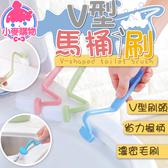 現貨 快速出貨【小麥購物】v型馬桶刷【Y021】馬桶內側凹槽處 深入死角 浴室清潔 隨機出貨