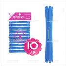 法拉西施美髮陶瓷卷心-10支(08藍)熱塑燙具[81000]