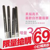 韓國 ETUDE HOUSE 素描高手 喜歡自然畫眉筆 0.25g (增量版) 2016最新【小紅帽美妝】