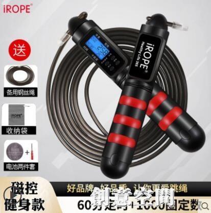 磁控軸承計數跳繩成人健身定數負重男女運動中考試訓練鋼絲繩 創意新品