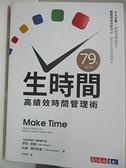 【書寶二手書T1/財經企管_IKQ】生時間:高績效時間管理術_傑克‧納普