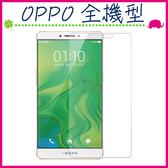 OPPO 全機型 鋼化玻璃膜 非滿版 AX7 R17 R15 Plus Ax5s A77 9H硬度 螢幕保護貼 高清 防爆鋼化膜