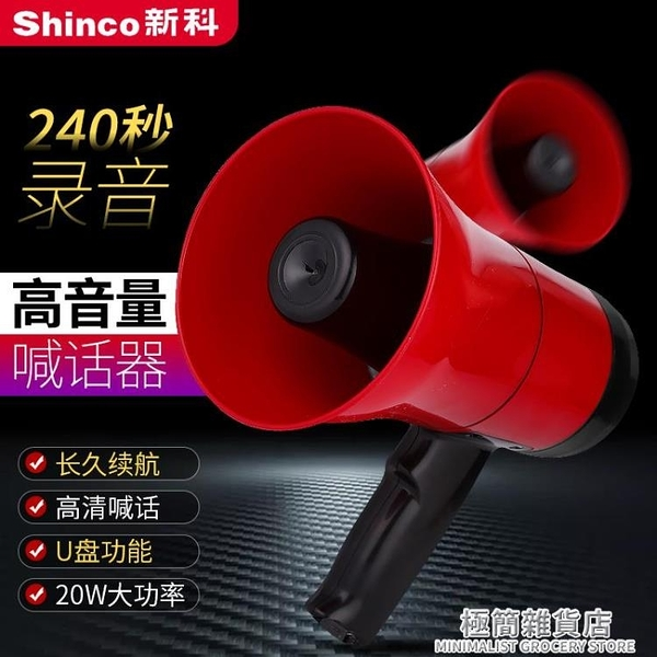 新科錄音喇叭揚聲器叫賣機戶外地攤擺攤叫賣神器手持宣傳廣告喊話器嗽叭 極簡雜貨