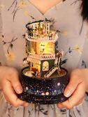 旋轉木質天空之城Diy音樂盒八音盒女生生日禮物女孩兒童女友男生 滿天星