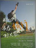 【書寶二手書T1/旅遊_KOI】那一所名為旅行的大學 : 跟著Rick轉彎看見人生新風景_吳孟霖_作者簽名