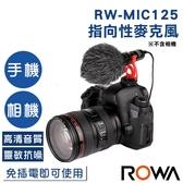 ROWA 樂華 RW-MIC125 相機 手機 直播 指向性 麥克風 免插電