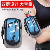 運動手機臂套女蘋果華為手機套vivo手包手臂包男防水跑步手機臂包『新佰數位屋』