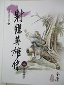 【書寶二手書T1/武俠小說_JQS】射鵰英雄傳(第三卷)_金庸