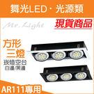 【有燈氏】舞光 LED AR111 四角...