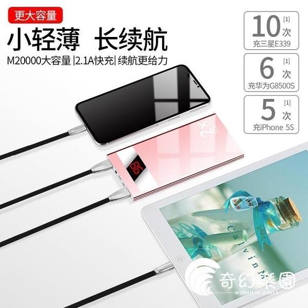 行動電源-超薄充電寶便攜毫安沖手機通用移動電源大容量小巧快充-