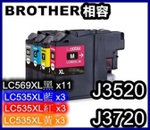 BROTHER LC569XL黑+LC565XL藍+LC565XL紅+LC565XL黃 相容墨水匣LC569XL/LC565XL(顏色任選20顆)【適用】MFC-J3520/J3720