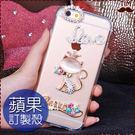 蘋果 IPhone X 8 7 6 Plus 清新鑽殼 水鑽殼 保護殼 手機殼 訂做殼