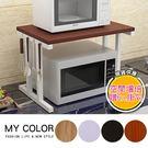 雙層廚房置物架 收納架 微波爐 調料架 烤箱架 木紋雙層 鋼木落地架 DIY組裝【N161】MY COLOR
