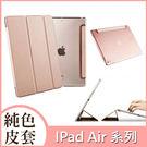 蘋果 IPad Air Air2 悅色系列 三折 平板套 平板皮套 皮套 透明底殼 保護套 平板保護套