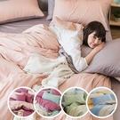 床包 / 單人【撞色系列-五色可選】含一件枕套 100%精梳棉 戀家小舖台灣製AAA101
