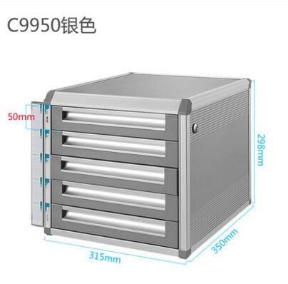 桌面上帶鎖鋁合金抽屜式資料辦公收納A4檔案塑料小文件櫃子活動櫃【C9950銀灰色】