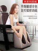 按摩椅 按摩椅家用全身電動多功能全自動新款小型多功能豪華老人器沙發 米家WJ