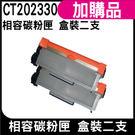 Fuji Xerox CT202330 黑色 相容碳粉匣 盒裝x2