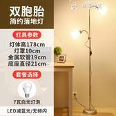 落地燈簡約現代落地燈遙控調光LED臥室床頭書房客廳立式檯燈置物茶幾燈立燈LX