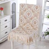 連身座椅墊椅子靠墊一體墊餐桌布藝四季防滑家用椅套椅子靠背套罩 探索先鋒