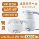 折疊電熱水壺 雙壓可調節水壺矽膠電熱水壺旅行迷你自動保溫便攜式110V 現貨