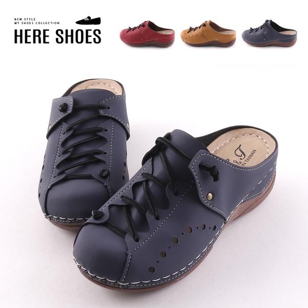 [Here Shoes] 5CM厚底 皮質鞋面 透氣洞洞 純色簡約休閒鞋 半包拖鞋 MIT台灣製-AN755