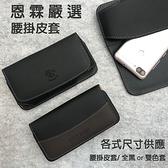 【手機腰掛皮套】SONY Z5 Premium Z5P E6853 5.5吋 橫式皮套 手機皮套 保護殼 腰夾