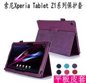 King*Shop~索尼Xperia Z1 Tablet平板皮套SGP341CN/312CN/311CN保護套A2外殼
