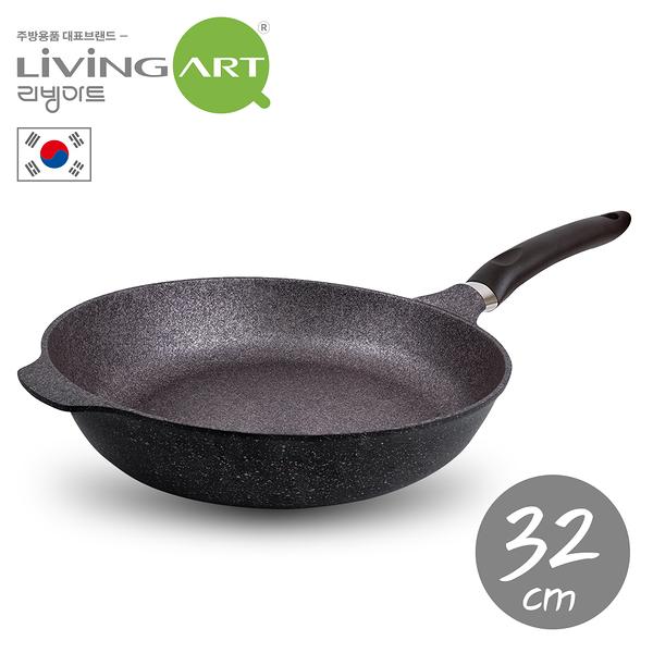 (免運)韓國▶【LIVING ART】超硬鑄造Inoble不沾平煎鍋-32CM