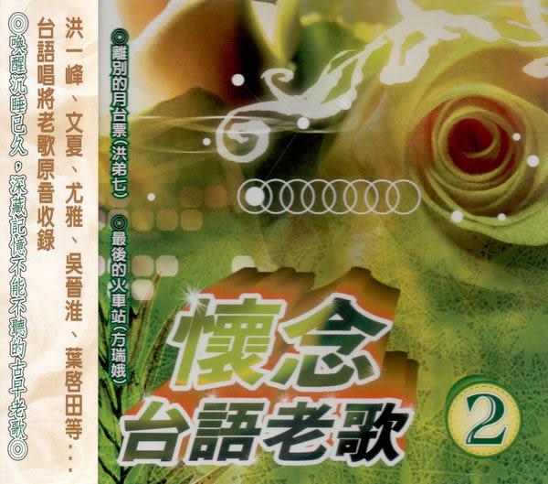 懷念台語老歌 2 原音收錄 CD (音樂影片購)