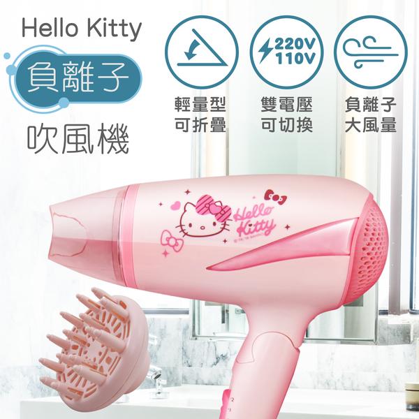 【震撼精品百貨】Hello Kitty 凱蒂貓~三麗鷗Hello Kitty 旅行用負離子吹風機