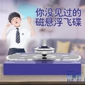磁懸浮陀螺儀反重力飛行飛碟手指指尖玩具【英賽德3C數碼館】
