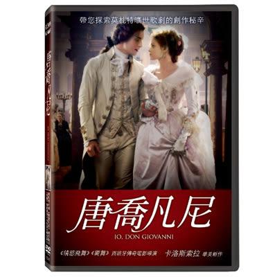 唐喬凡尼DVD