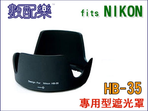 *數配樂*單眼 遮光罩 HB-35 HB35 NIKON 18-200mm F3.5-5.6G 遮光罩 太陽罩 可反扣