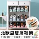 【台灣現貨 A118】北歐風 雙層鞋架 可調式 鞋架 日式 收納鞋架 簡易鞋子收納架 鞋盒 鞋櫃