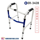 恆伸 鋁合金助行器 ER-3428 ㄇ形助行器 醫療級助行器 ER3428