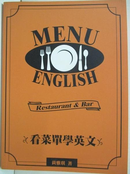 【書寶二手書T4/語言學習_GC9】看菜單學英文_黃雅琪