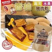 【南紡購物中心】【太禓食品】水果起司豬肉乾(柚子) 200g