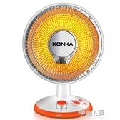 康佳取暖器小太陽家用電暖器節能暖氣辦公室學生暖風機浴室烤火爐 9號潮人館 YDL