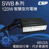 【CSP進煌】客製化充電器 SWB48V2A 可充電動車.電動自行車.代步車.摺疊車.平衡車 .滑板車(120W)
