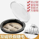 雙磁鐵假睫毛磁鐵睫毛雙磁款磁性免膠水防過敏自然逼真磁吸3D 森雅誠品