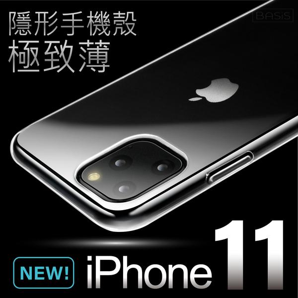 當日出貨 iPhone11 隱形極致薄 i11 手機殼 保護殼 軟殼 透明殼
