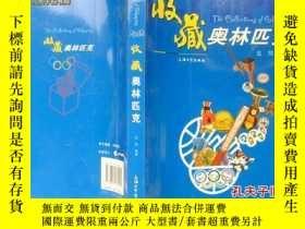 二手書博民逛書店收藏奧林匹克。。08年1版罕見10品 16開厚冊 多圖8512